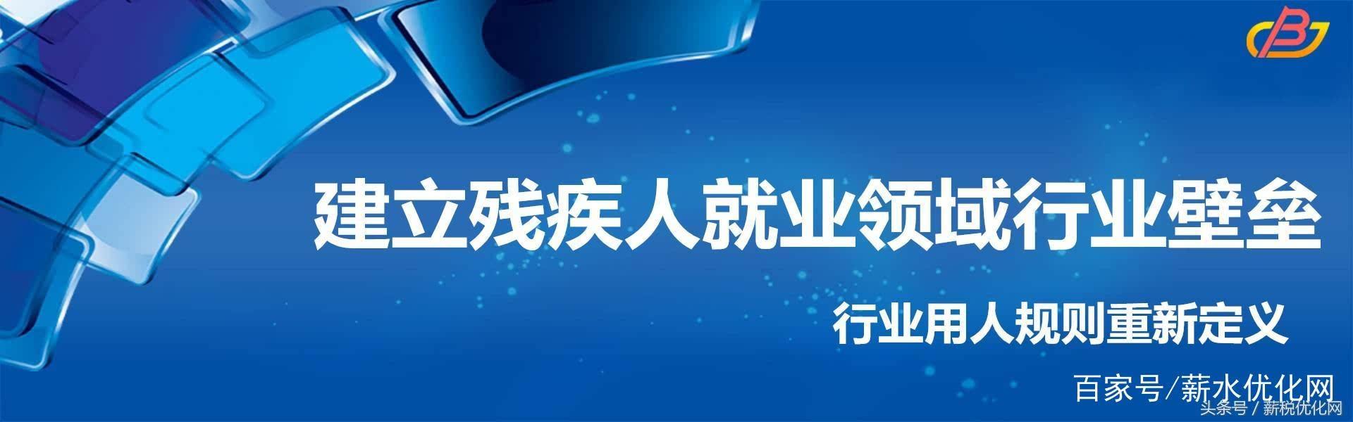 上海市企业如何缴纳残保金,帮助残疾人就业政策插图(1)