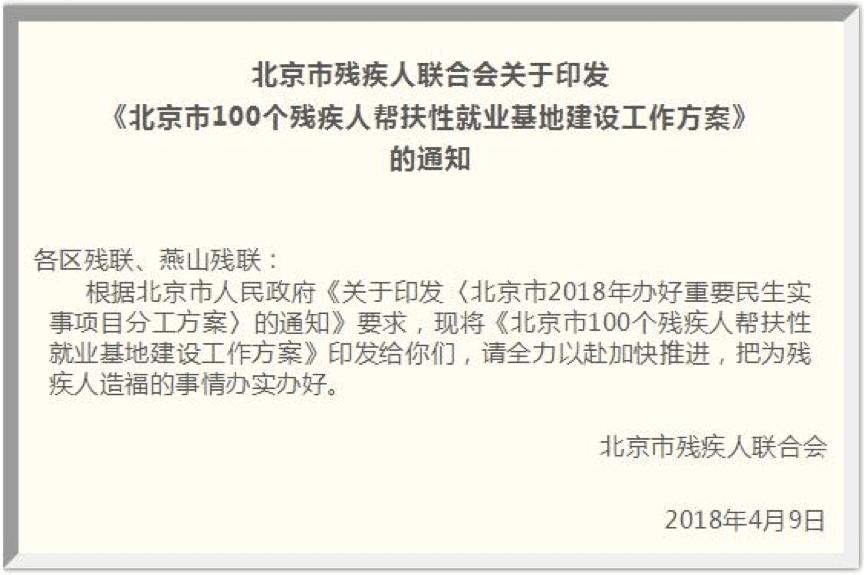 转北京市残联关于印发《北京市100个残疾人帮扶性就业基地建设工作方案》的通知插图