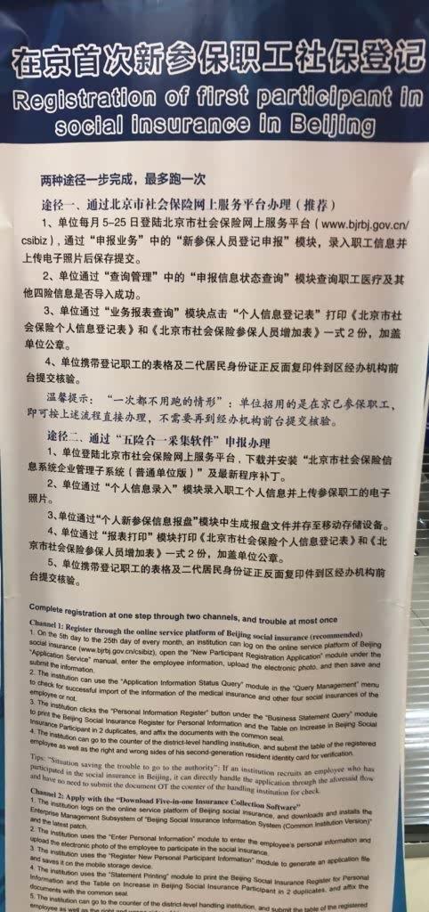 北京市首次新参保职工社保登记操作流程插图