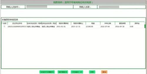 北京市残疾人就业保障金最新申报流程、残保金计算、残保金征缴、残保金缴纳地点大全插图(8)