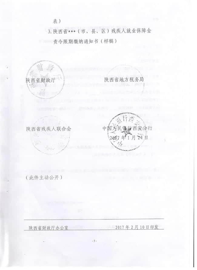 陕西省财政厅等四部门关于《残疾人就业保障金征收使用管理实施办法》有关内容解释的通告插图(4)