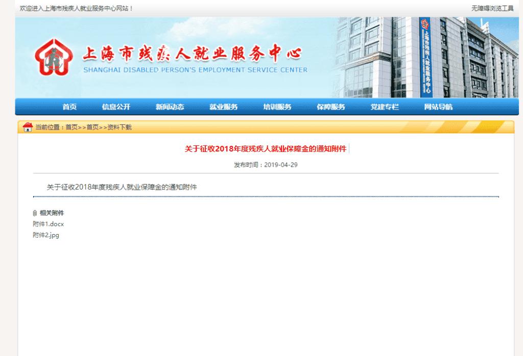 上海市2019年4月29日发布公告关于征收2018年度残疾人就业保障金的通知附件插图
