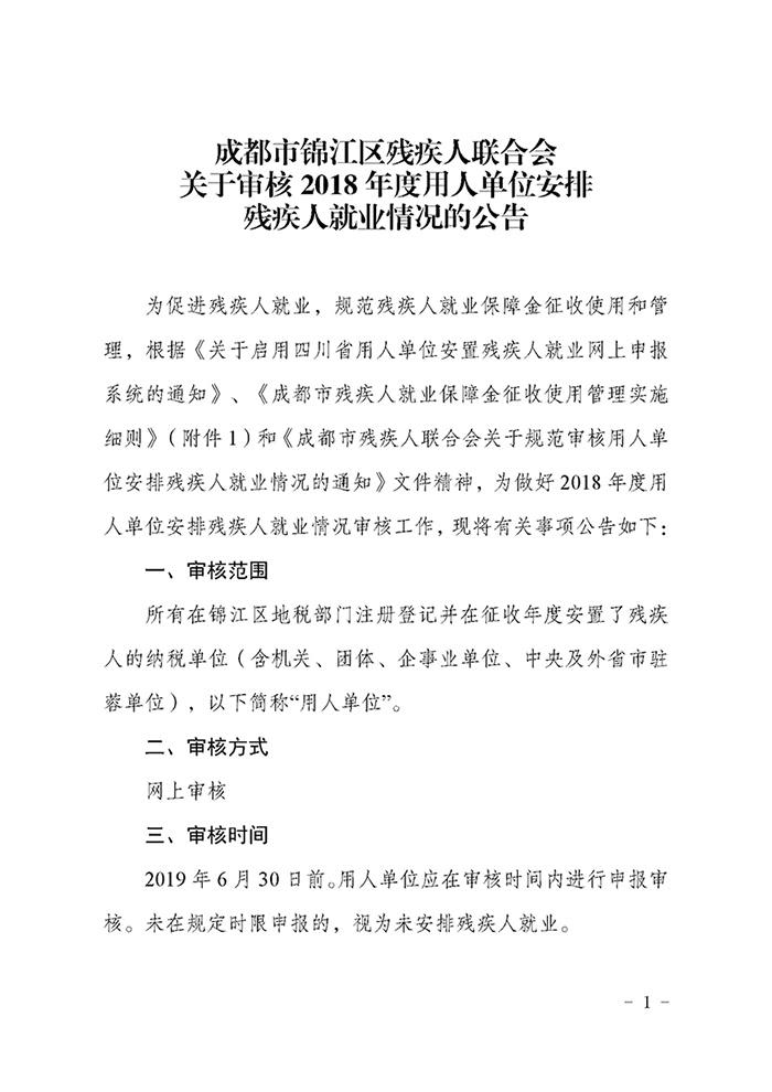 成都市锦江区关于审核2018年度用人单位安排残疾人就业情况的公告插图