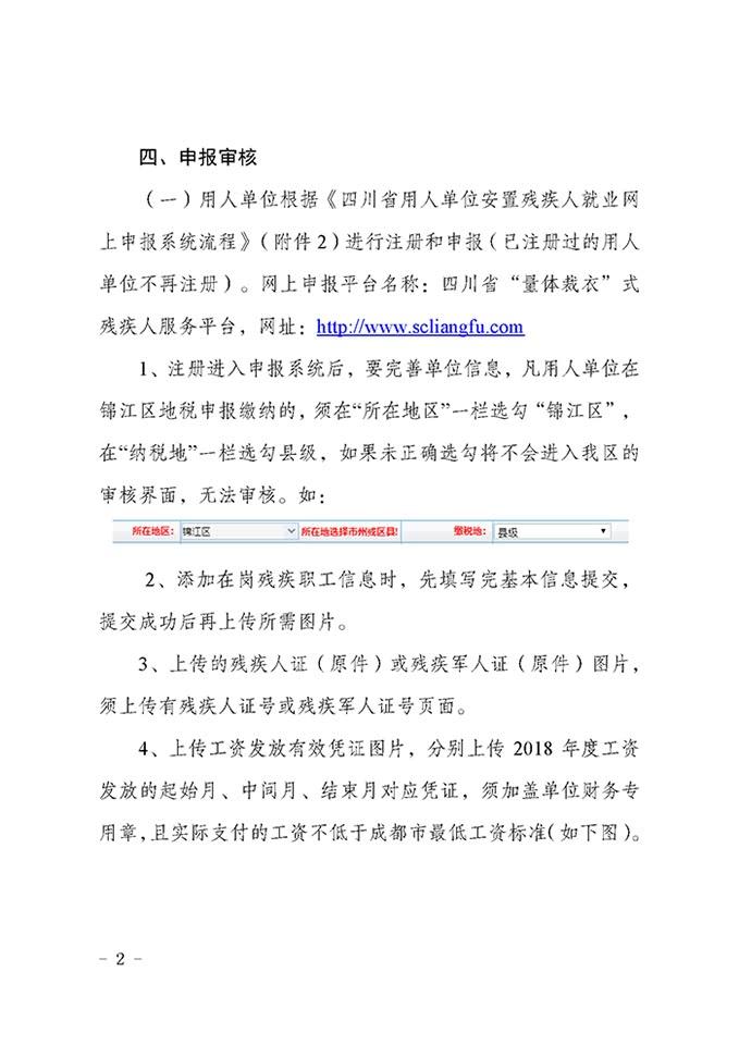 成都市锦江区关于审核2018年度用人单位安排残疾人就业情况的公告插图(1)