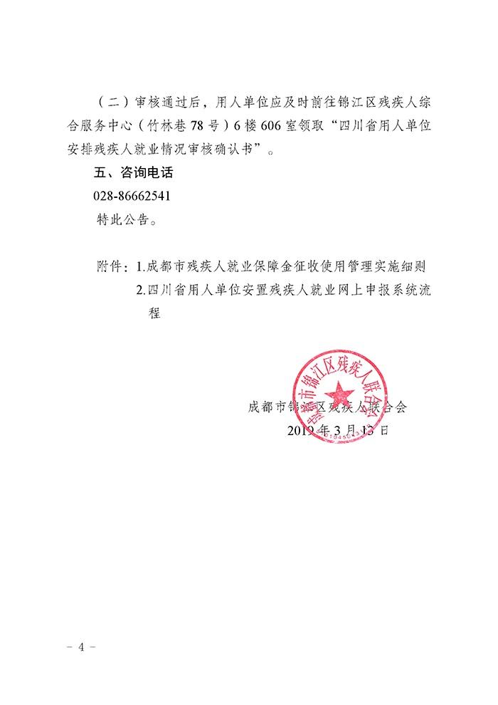 四川省成都锦江区关于审核2018年用人单位安排残疾人就业情况的公告