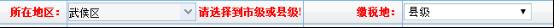 成都市武侯区残疾人联合会关于开展2018年度用人单位安置残疾人就业网上申报审核有关事项的公告插图(1)