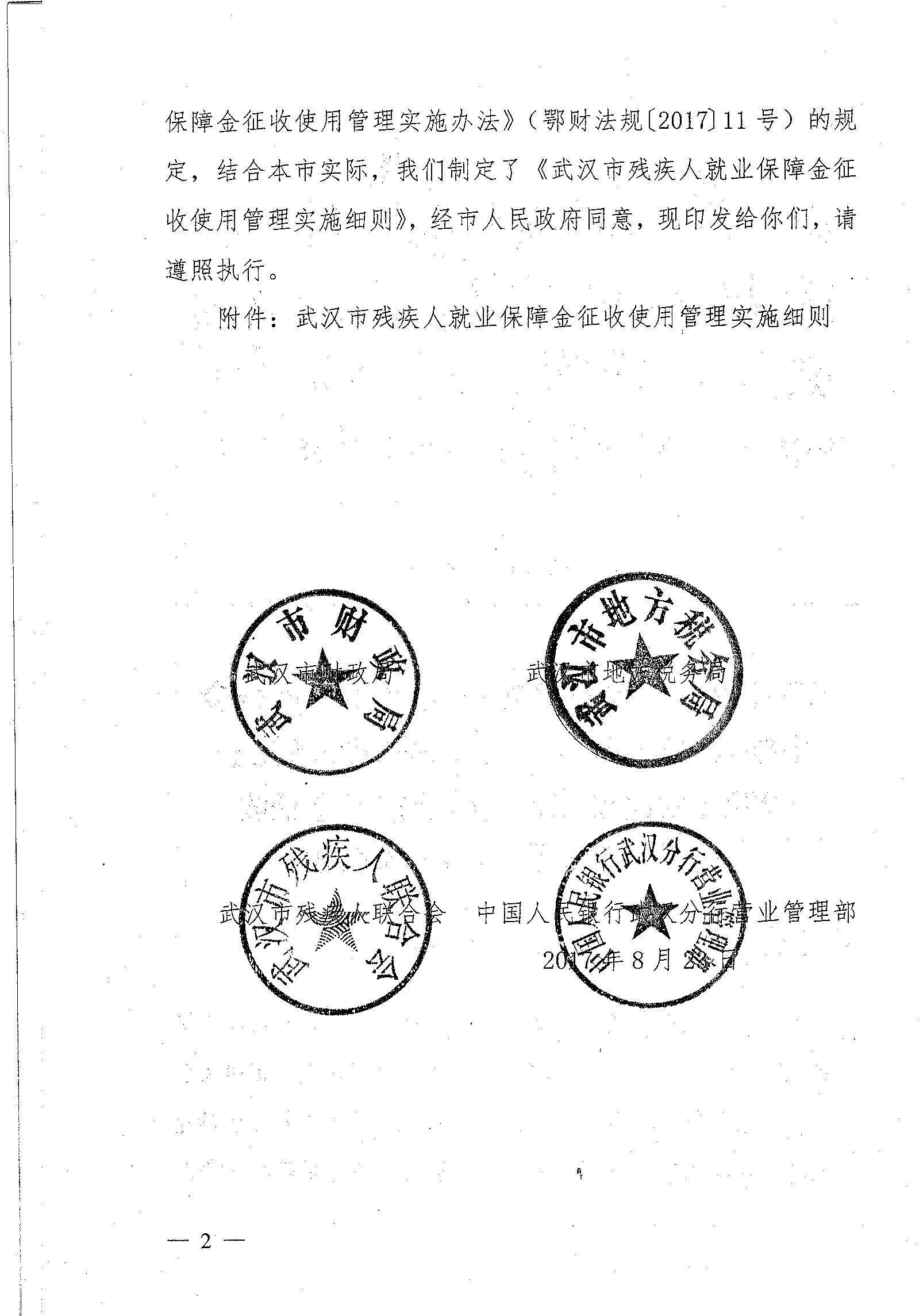 武财规〔2017〕725号关于印发《武汉市残疾人就业保障金征收使用管理实施细则》的通知