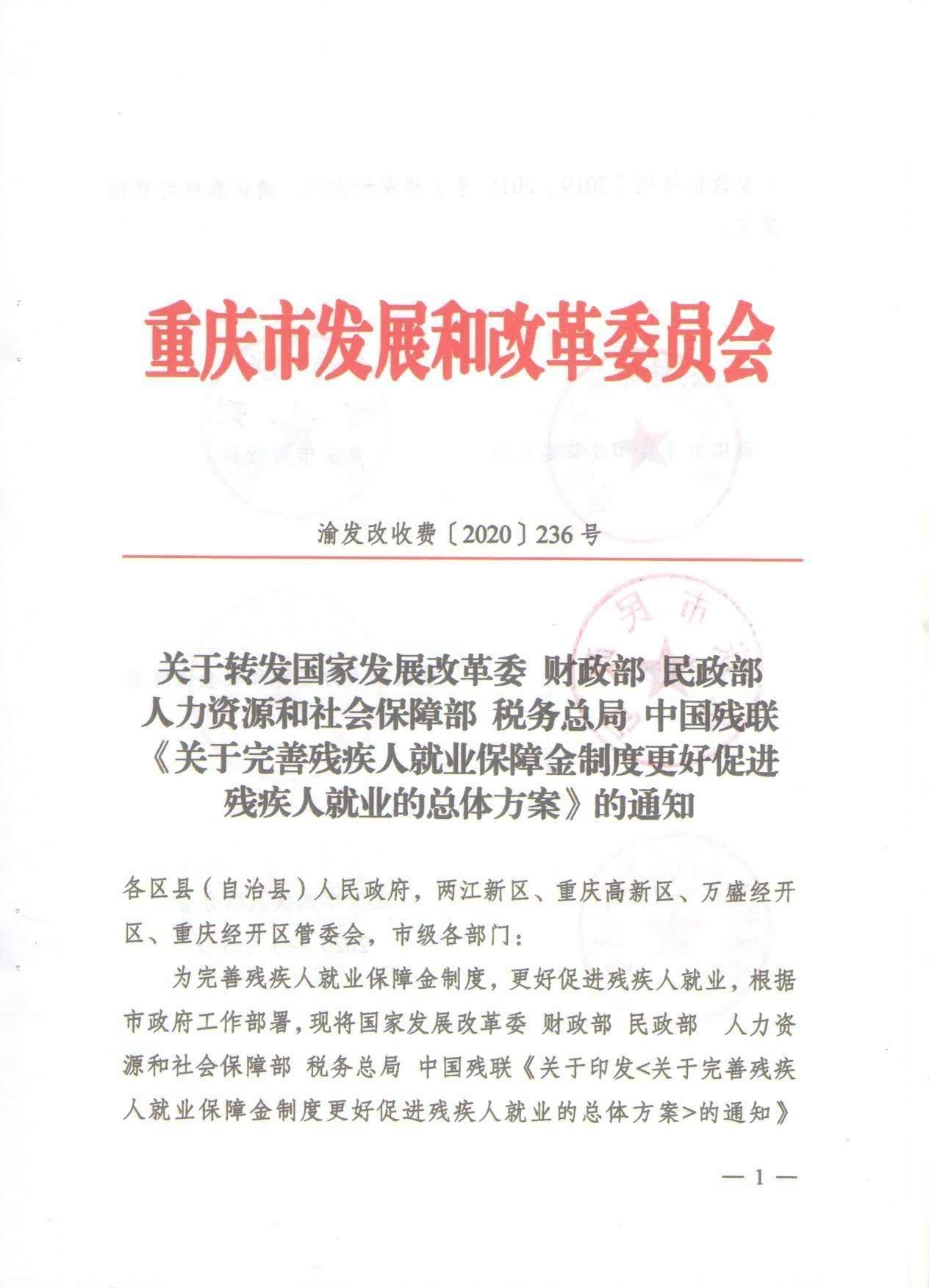 2020年重庆最新残保金政策文件渝发改收费〔2020〕236号 关于转发国家发展改革委《关于完善残疾人就业保障金制度更好促进残疾人就业的总体方案》的通知插图