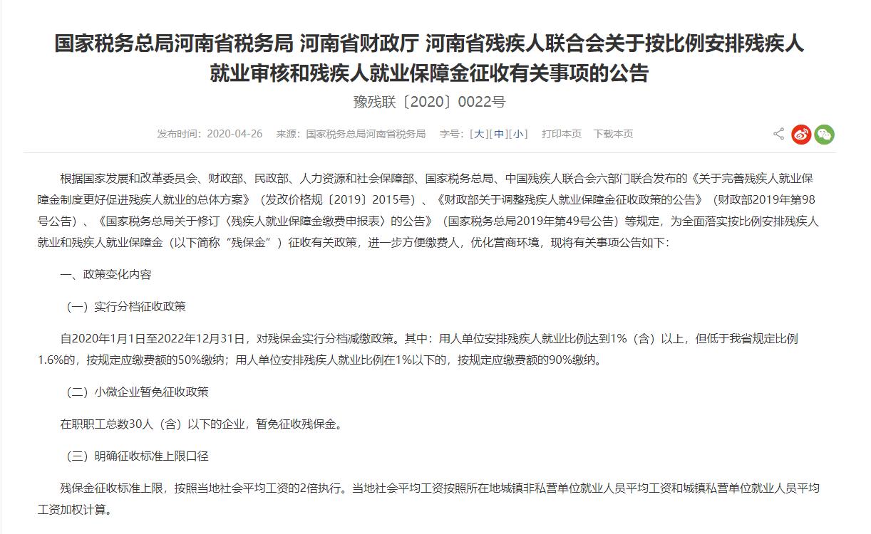 2020年河南省关于按比例安排残疾人就业审核和残疾人就业保障金征收有关事项的公告