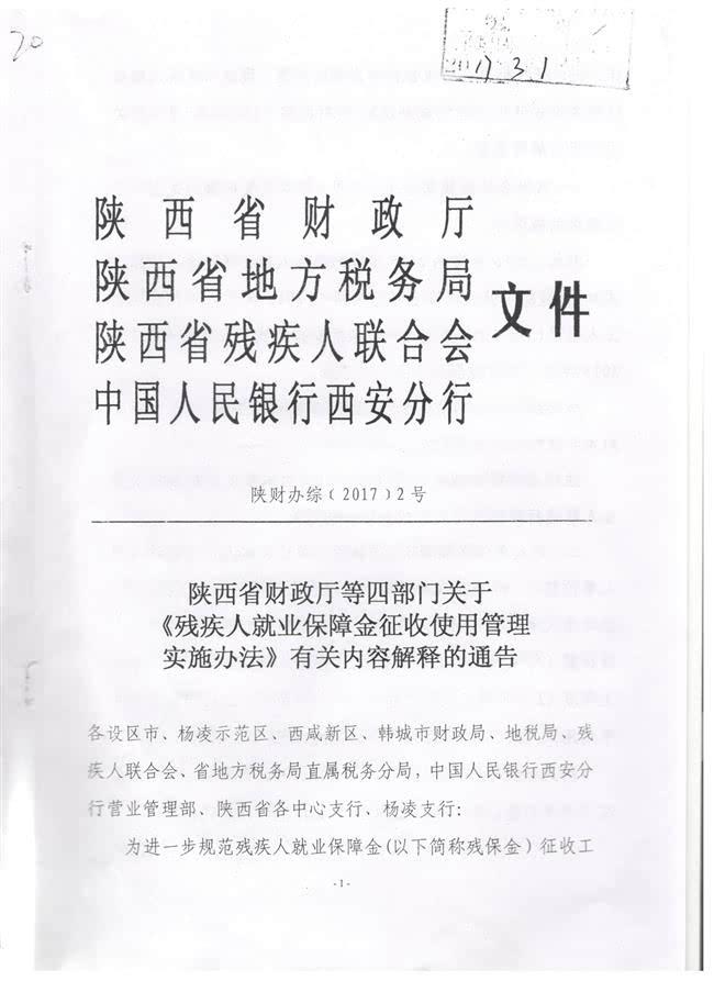 陕西西安关于《残疾人就业保障金征收使用管理 实施办法》有关内容解释的通告插图