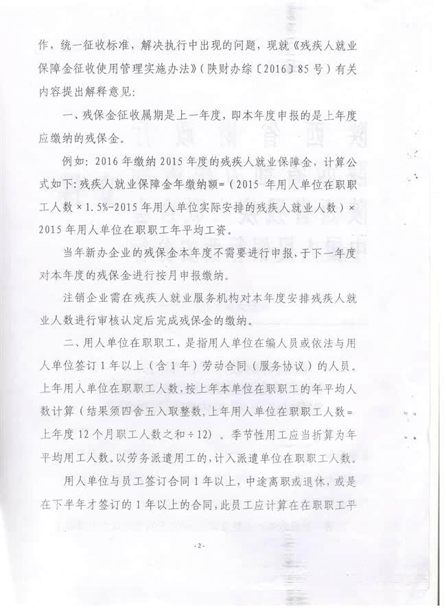 陕西西安关于《残疾人就业保障金征收使用管理 实施办法》有关内容解释的通告插图(1)