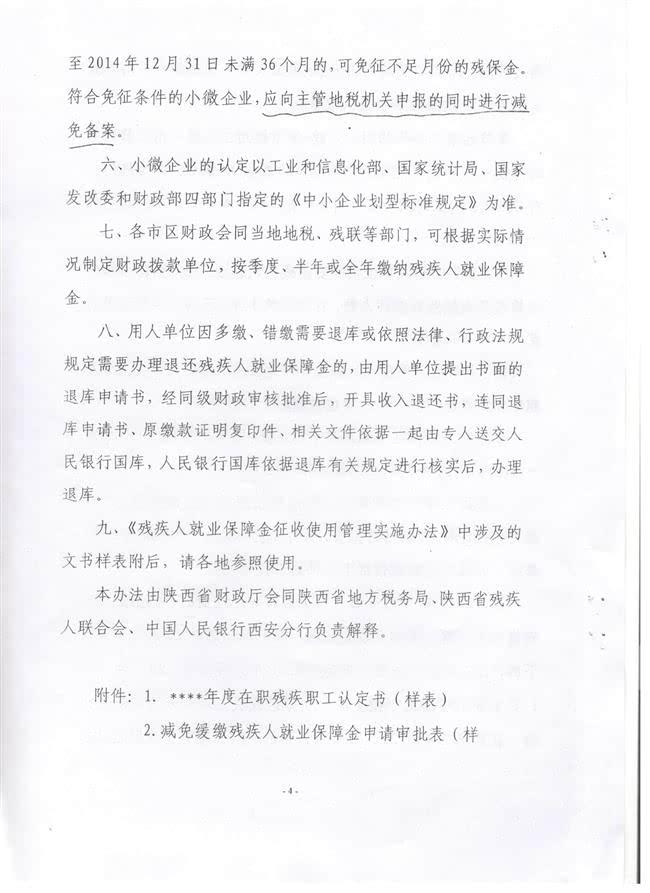陕西西安关于《残疾人就业保障金征收使用管理 实施办法》有关内容解释的通告插图(3)