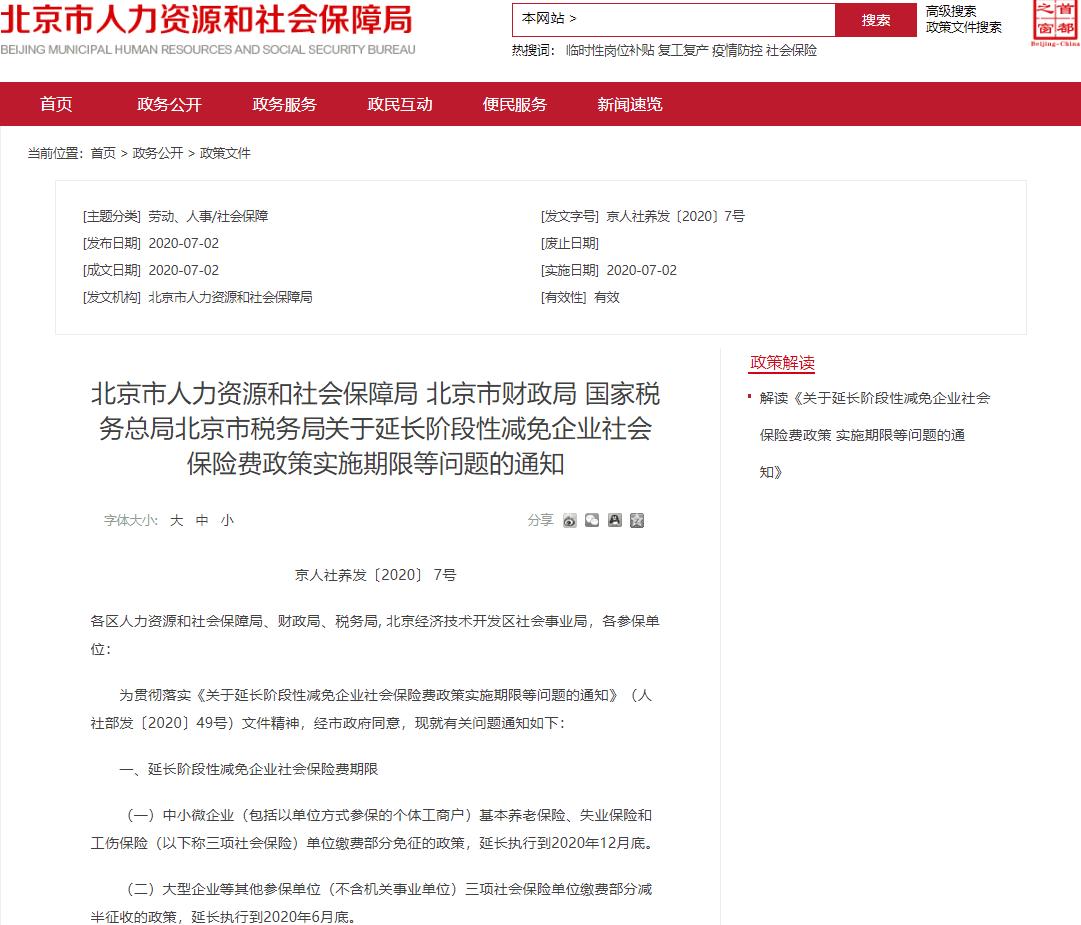 2020年北京市《关于延长阶段性减免企业社会保险费政策实施期限等问题的通知》延长到12月份
