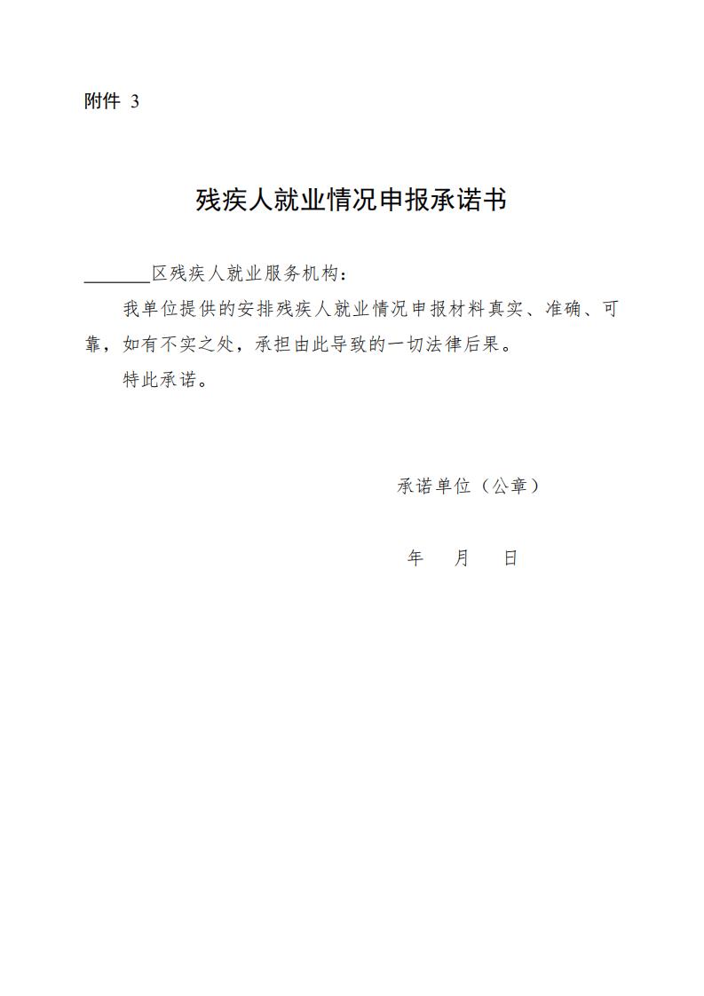 2020年北京残保金《残疾人就业情况申报承诺书》