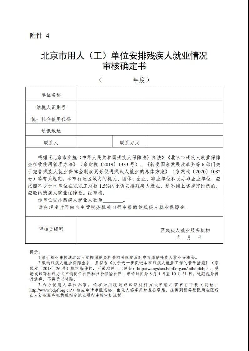 《北京市用人(工)单位安排残疾人就业情况审核确定书》