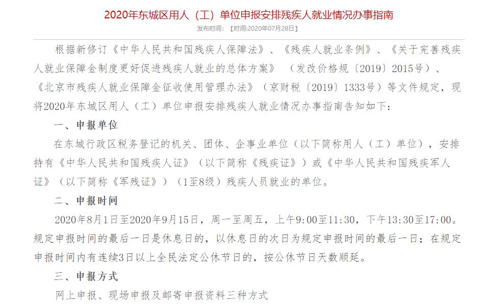 2020年北京市东城区用人(工)单位申报安排残疾人就业情况办事指南