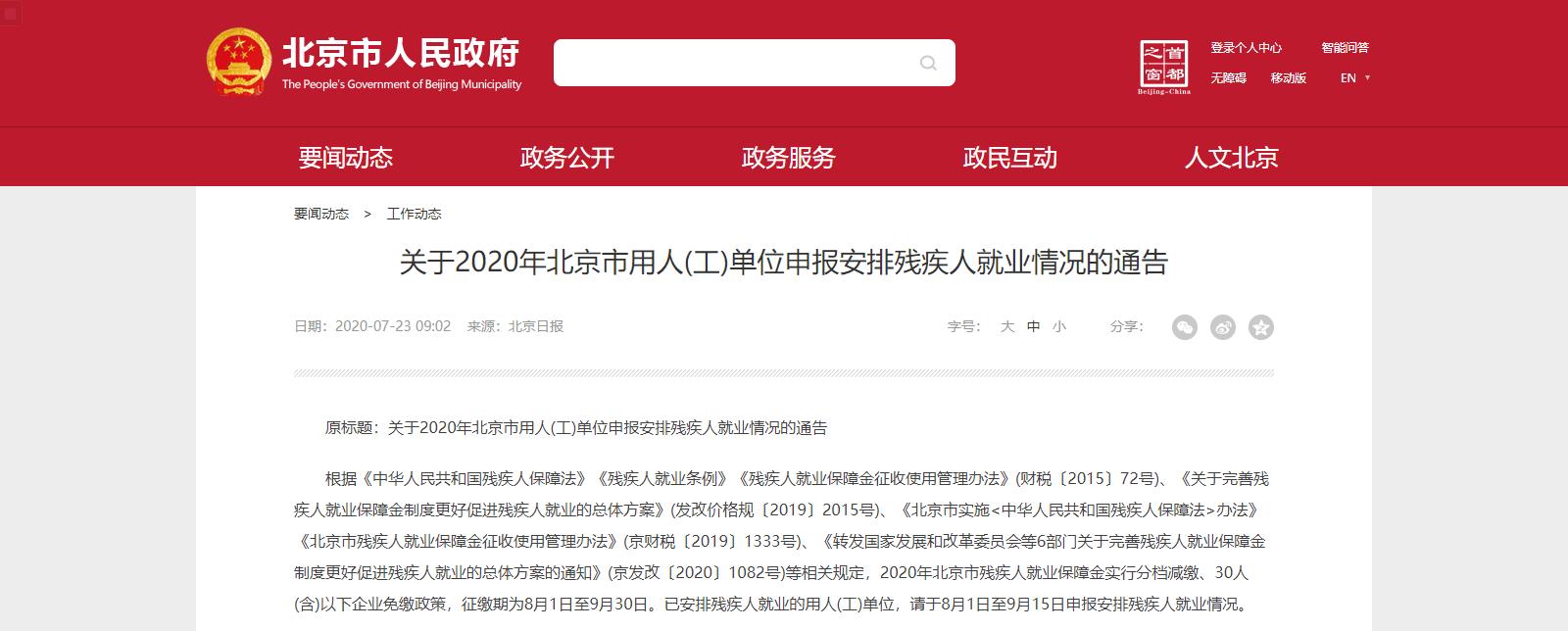 2020年北京市用人工单位申报安排残疾人就业情况的通告