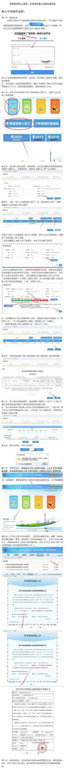 2020年网上申报年审操作指南-法人登录