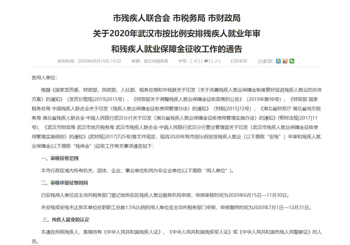 2020年武汉市残保金申报审核通知