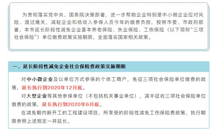 2020年上海市延长阶段性减免企业社会保险费政策实施期限延长至12月