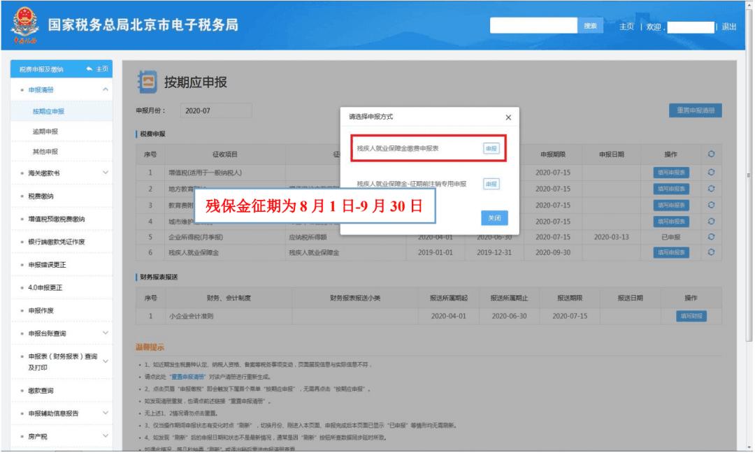 北京残保金申报流程-残保金缴费申报表