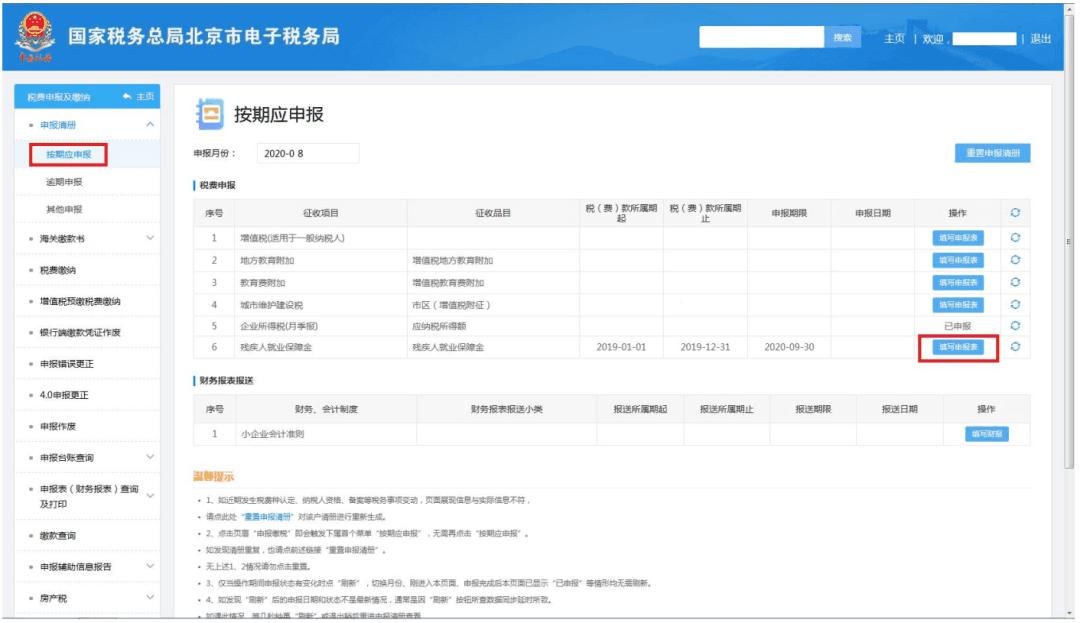 北京残保金申报流程-填写申报表