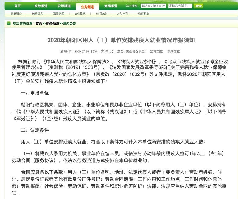 2020年北京市朝阳区用人(工)单位安排残疾人就业情况申报须知