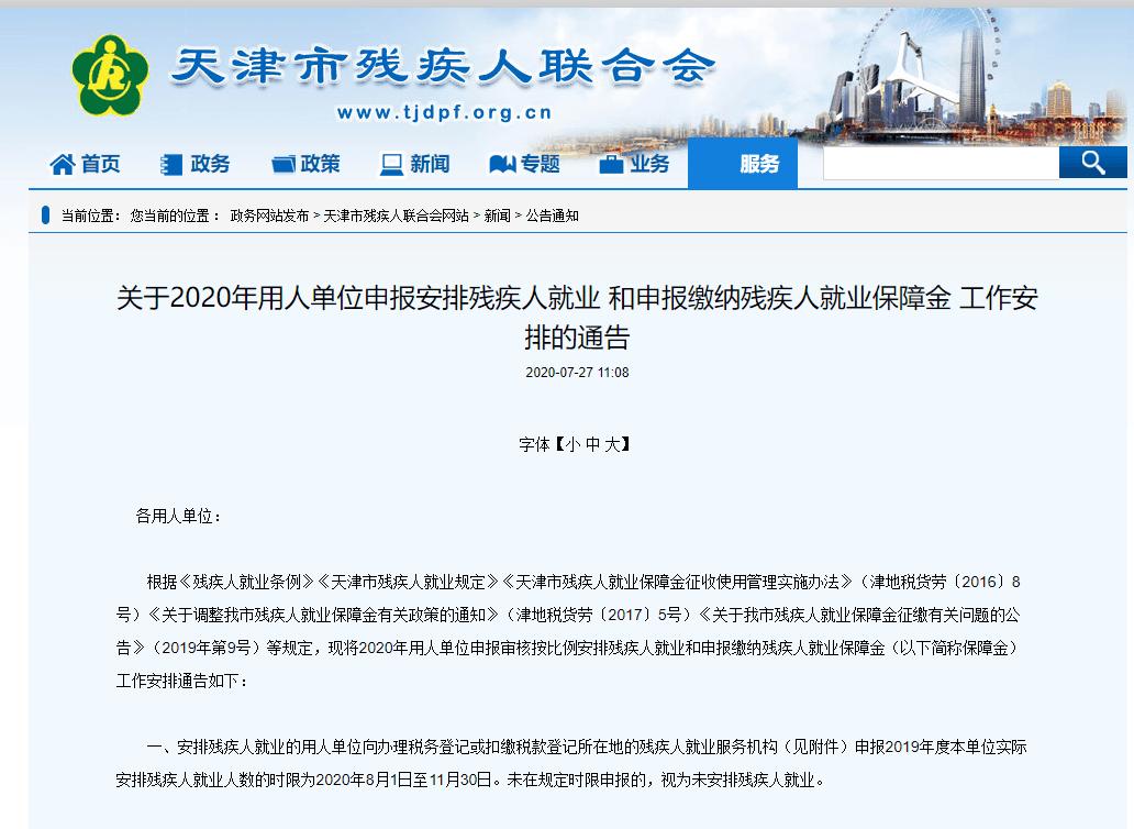 2020年天津市残保金申报审核最新通知