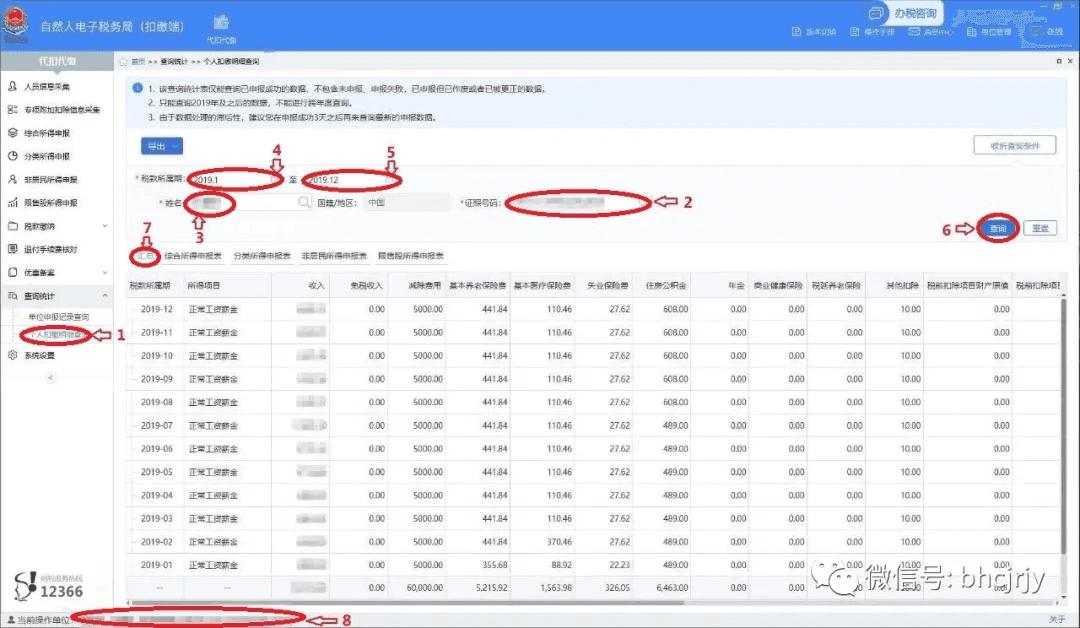 2020年天津残保金申报审核资料-个人扣缴明细汇总表截图样式