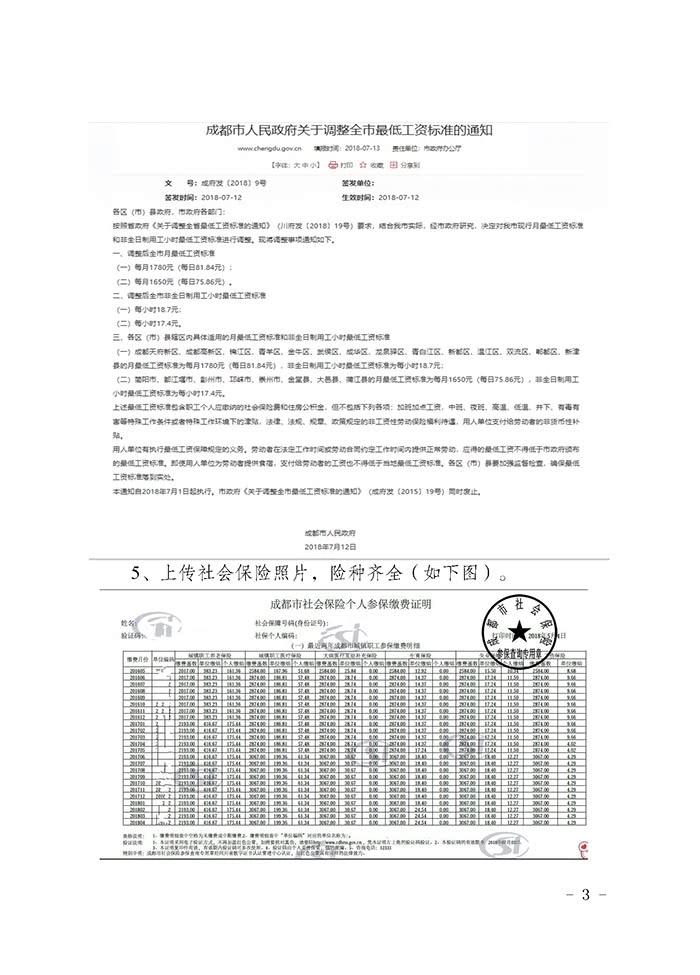 成都市锦江区关于审核2018年度用人单位安排残疾人就业情况的公告插图(2)