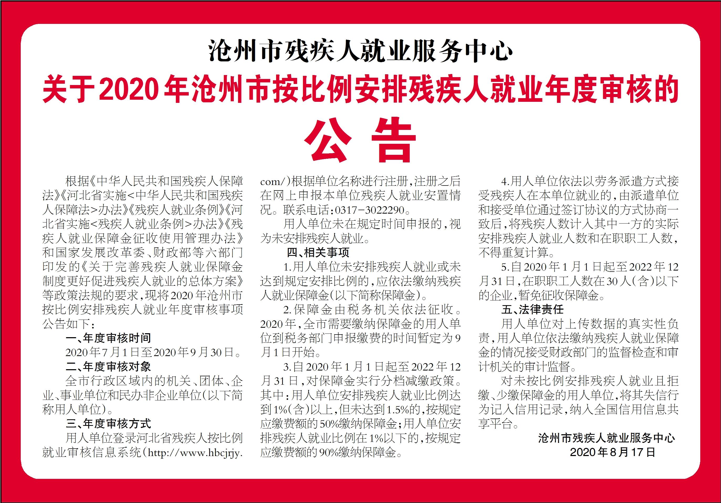 沧州市残疾人就业服务中心关于2020年沧州市按比例安排残疾人就业年度审核的公告
