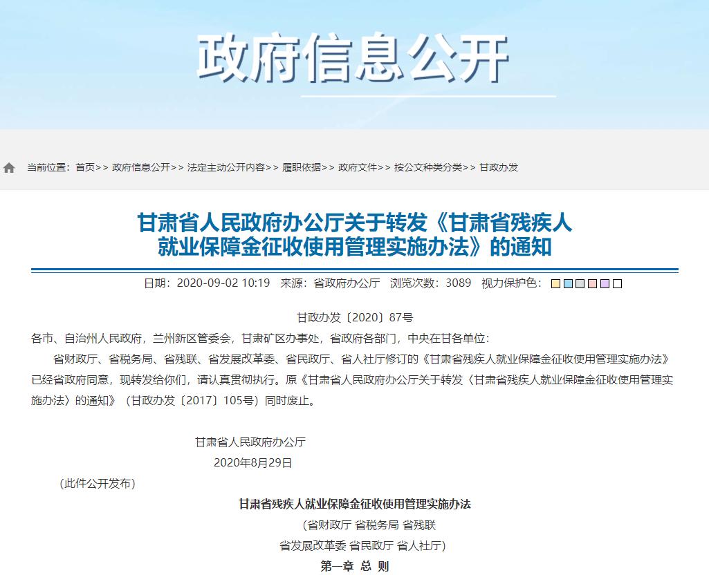 甘政办发[2020]87号 甘肃省人民政府办公厅关于转发《甘肃省残疾人就业保障金征收使用管理实施办法》的通知