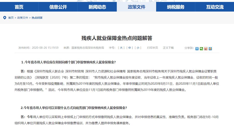 2020年深圳市残疾人就业保障金热点问题解答