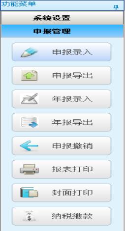 2020年天津市残疾人就业保障金税务电子申报软件申报操作说明插图(10)