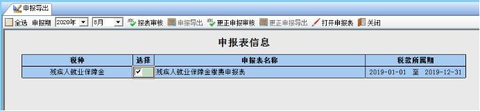 2020年天津市残疾人就业保障金税务电子申报软件申报操作说明插图(11)