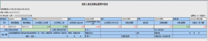 2020年天津市残疾人就业保障金税务电子申报软件申报操作说明插图(8)