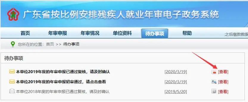 用人单位注意!广东省2020年按比例安排残疾人就业年审工作开始了插图(17)