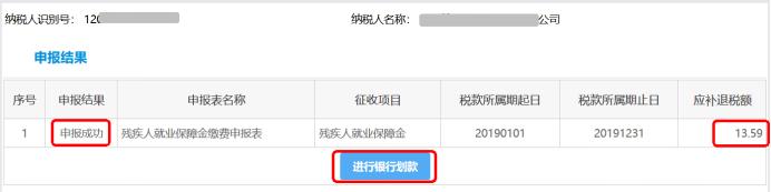 2020年天津市残疾人就业保障金税务电子申报软件申报操作说明插图(19)