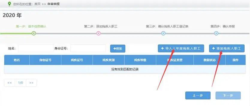 用人单位注意!广东省2020年按比例安排残疾人就业年审工作开始了插图(7)