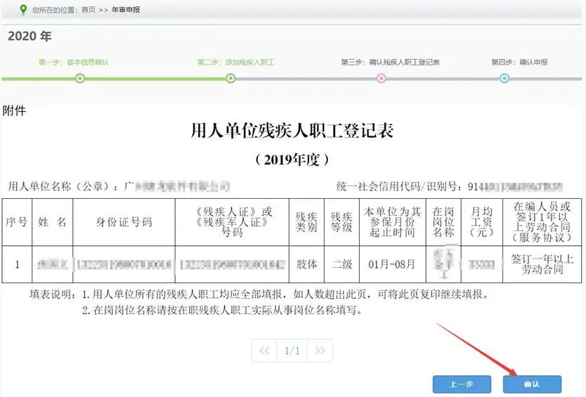 用人单位注意!广东省2020年按比例安排残疾人就业年审工作开始了插图(11)