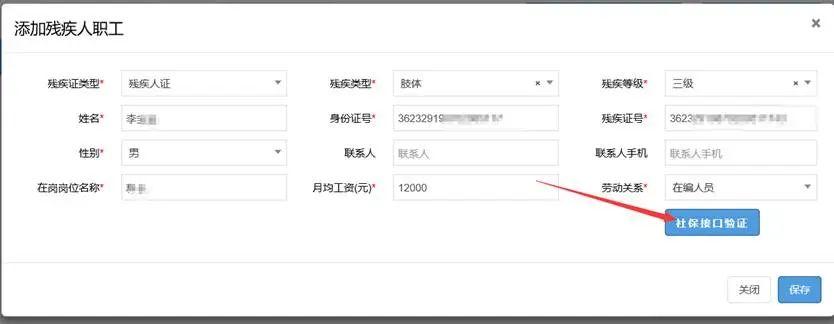 用人单位注意!广东省2020年按比例安排残疾人就业年审工作开始了插图(8)