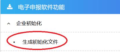 2020年天津市残疾人就业保障金税务电子申报软件申报操作说明插图(3)