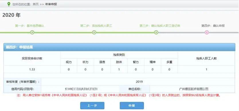用人单位注意!广东省2020年按比例安排残疾人就业年审工作开始了插图(12)