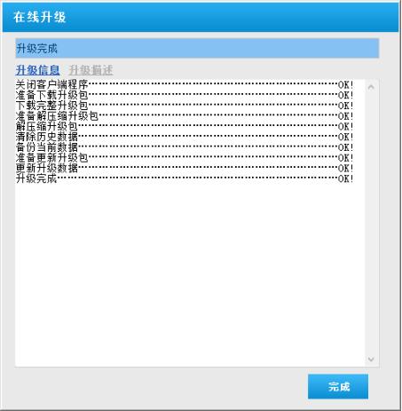 2020年天津市残疾人就业保障金税务电子申报软件申报操作说明插图