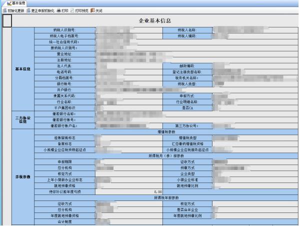2020年天津市残疾人就业保障金税务电子申报软件申报操作说明插图(1)