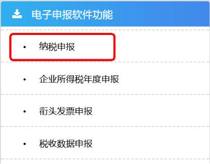 2020年天津市残疾人就业保障金税务电子申报软件申报操作说明插图(15)