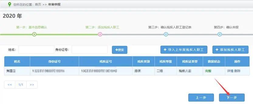 用人单位注意!广东省2020年按比例安排残疾人就业年审工作开始了插图(10)