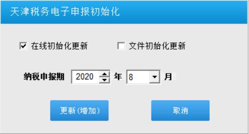 2020年天津市残疾人就业保障金税务电子申报软件申报操作说明插图(2)