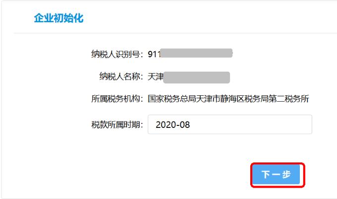2020年天津市残疾人就业保障金税务电子申报软件申报操作说明插图(4)
