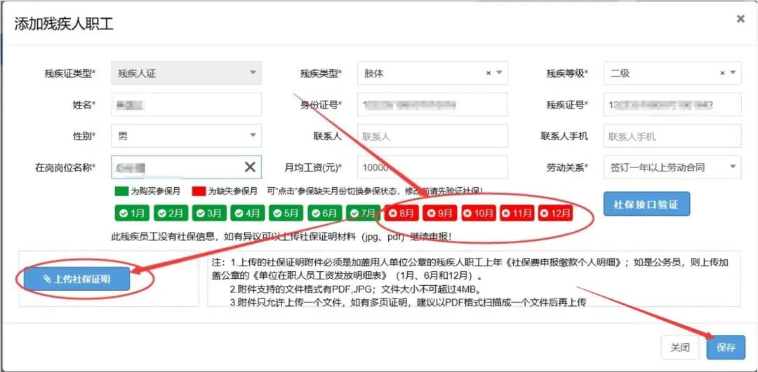用人单位注意!广东省2020年按比例安排残疾人就业年审工作开始了插图(9)